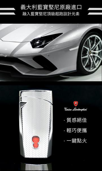 藍寶堅尼Tonino Lamborghini IL TORO LIGHTER打火機(銀)
