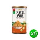 【台糖安心豚】大寶貝肉酥 x6罐(180g/罐) ~葵花油焙炒~添加多種營養