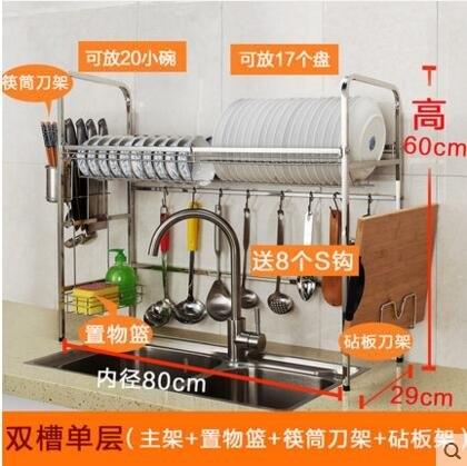 奧的304不銹鋼水槽碗架瀝水架廚房置物架用具放碗碟【雙槽單層(整套)】