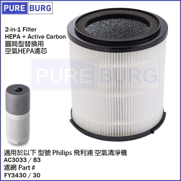適用飛利浦PHILIPS AC3033 / 83直立式奈米級濾淨空氣清淨機2合1圓桶型濾網濾心# FY3430 / 30