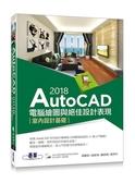 (二手書)AutoCAD 2018電腦繪圖與絕佳設計表現:室內設計基礎(附620分鐘基礎影音..