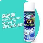 易舒淨 藍泡泡變色清潔慕斯 450ml 強力去汙 廚房清潔 浴廁清潔【PQ 美妝】