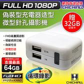 Full HD 1080P 變壓器造型微型針孔攝影機HD22 (32GB)@弘瀚