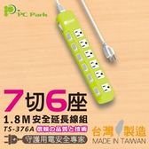 PC Park TS-376A / 蘋果綠 / 七開六插 / 1.8M / 15A 安全 延長線 台灣製造