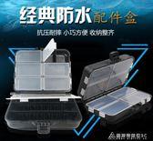 多功能防水配件盒魚鉤盒九格收納盒剪刀工具盒垂釣小配件漁具用品 酷斯特數位3c