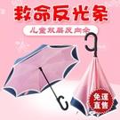 反向傘男女寶寶幼兒園小學生卡通傘超輕迷你創意小孩雨傘  【全館免運】