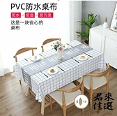 pvc桌巾布藝桌布防水防燙防油免洗北歐茶幾餐桌墊【君來佳選】
