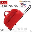 韓版旅行拉桿包女輕便大容量防水行李包可折...