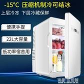冷凍迷你小冰箱冷藏車載冰箱車家兩用單人租房宿舍用可結冰便攜式AQ 有緣生活館