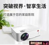 投影機 亦智新款超高清1080P投影儀家用wifi無線家庭影院4K無屏電視手機 優拓