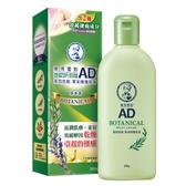 曼秀雷敦 AD高效抗乾草本修復乳 200g/瓶【杏一】
