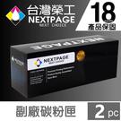 【台灣榮工】 For S050750(AL-C300N/DN) 黑色再生碳粉匣 適用於 EPSON印表機 2入特惠組