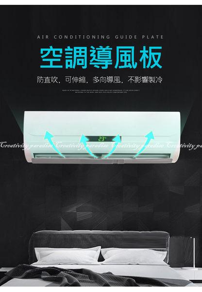 【空調導風板】防直吹冷氣擋風板 可伸縮式設計 引流板 嬰幼兒防風罩 遮風擋板