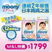 Moony日本頂級(M/L) $1799