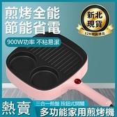 新北現貨110V多功能早餐機機械式家用煎烤機香腸電烤鍋雞蛋牛排煎蛋不粘鍋