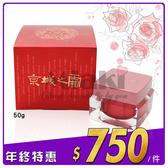 NARUKO 牛爾 京城之霜 60植萃十全頂級精華霜EX 50g *Miaki*