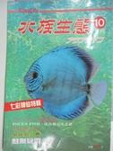 【書寶二手書T1/寵物_DFK】水族生態_13期_周年特刊