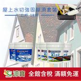 【漆寶】《18坪屋頂防水》立邦屋上水切強固套裝◆免運│塗料95折優惠並加贈工具組!好划算