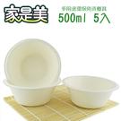 家是美環保紙碗500ml(5入)_環保餐...