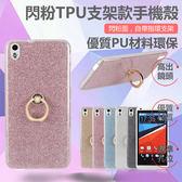 【24HR】HTC Desire 828 手機殼 閃粉殼 指環扣支架 TPU軟殼 超薄 矽膠套 全包 簡約 保護套