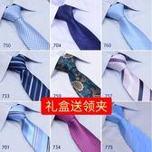 領帶 【新品】商務職業領帶男士正裝新款正韓休閒7CM窄新郎結婚禮盒裝 {優惠兩天}