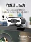 電腦攝像頭台式機2K高清直播美顏1080P帶麥克風USB一體式筆記本直播 樂活生活館