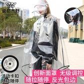 機車雨衣 全透明電瓶車電動自行車雙人代駕雨衣成人男女大雙帽檐機車雨 麥吉良品