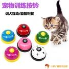 貓狗訓練器寵物按鈴器叫餐鈴狗狗智力玩具鈴鐺發聲訓狗【小獅子】