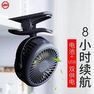 風扇 USB小風扇迷你可充電學生宿舍床上隨身便攜式手持靜音車載小電風扇【快速出貨八折搶購】