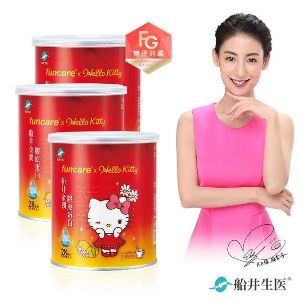 【船井xHello Kitty】金潤膠原蛋白28日限量罐裝版x3-即期品