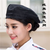 帽子 酒店廚師帽貝雷帽男女鴨舌帽西餐廳服務員透氣食品廠工作