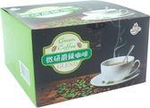 微研磨绿咖啡