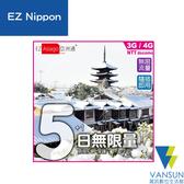 EZ Nippon 日本5天無限量上網卡 可超取 免運【葳訊數位生活館】