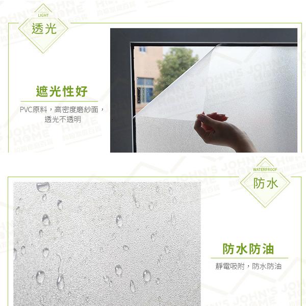 無膠靜電防窺窗花貼 透光不透明 保護隱私 隔熱節能 玻璃貼窗戶貼防窺貼【ZK0304】《約翰家庭百貨