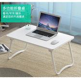 筆電桌學生宿舍床上懶人筆記本電腦桌學習寫字桌做床上用書桌折疊WY