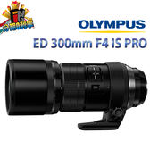 【24期0利率】OLYMPUS M.ZUIKO ED 300mm F4 IS PRO 元佑公司貨 兩年保固