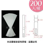 穿孔束帶型植物名牌(白色)-200入/組
