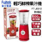7/16-7/19 加贈隨身杯 Fujitek 富士電通 多功能鮮榨果汁機 FT-JE012紅  單鍵操作