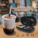 HANLIN-LTiZ 環保便攜 珍珠奶...