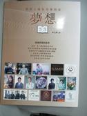 【書寶二手書T8/行銷_YBE】世界上最有力量的是夢想33:實踐夢想的故事_林玉卿