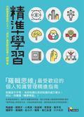 (二手書)精準學習:「羅輯思維」最受歡迎的個人知識管理精進指南