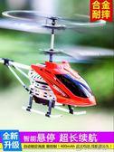 遙控飛機直升機耐摔充電合金兒童成人直升飛機玩具無人機玩具男孩YYP  ciyo黛雅
