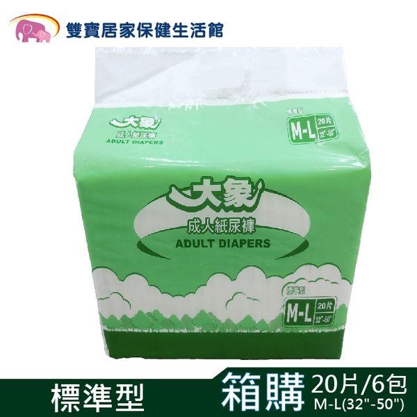 大象 成人紙尿褲M號 20片*6包/箱 成箱出貨 成人尿布