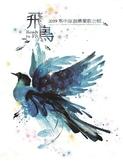 飛鳥 2019高中原創畢業歌合輯 CD (購潮8) 4711863892645 | 10809