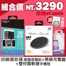 【MQueen膜法女王】APPLE iphone8 8plus i8+【3D曲面防窺玻璃保護貼+無線充電盤+軟硬殼】超值組合包