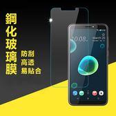 兩片裝 HTC 12 12Plus 鋼化膜 非滿版 玻璃貼 螢幕保護貼 9H防爆 疏油防水 高清 保護膜