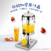 單頭8L16升單頭果汁鼎雙頭自助餐飲料機果汁桶雙缸冷飲機咖啡牛奶容器QM 美芭