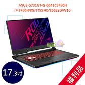 ◤福利品,0利率◢ ASUS G731GT-G-0041C9750H 17.3吋 ROG 電競 筆電 (i7-9750H/8G/1TSSHD/256SSD/W10)