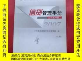 二手書博民逛書店罕見信貸管理手冊(上冊)Y271477 中國工商銀行信貨管理部