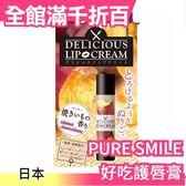 【小福部屋】日本製 PURE SMILE 好吃 護唇膏 冬天 滋潤 嘴唇 烤番薯 爆米花